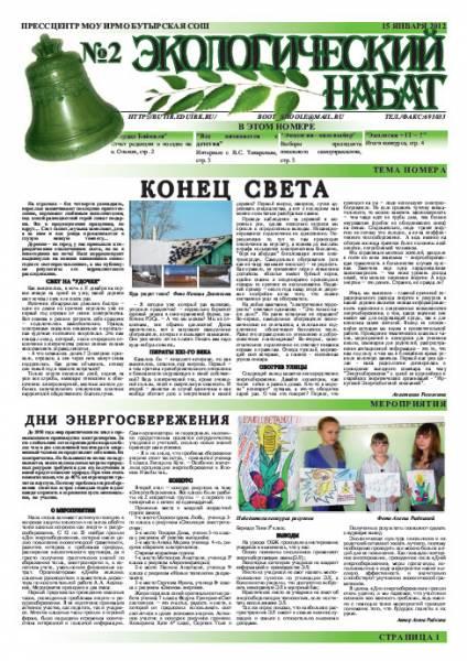 Архив газеты на сайте жулебинору