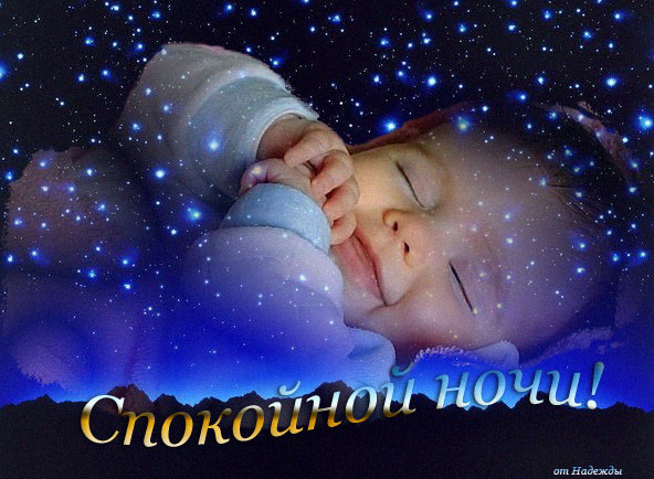 Спокойной ночи малыши открытка