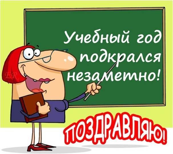 Поздравление учителям к началу учебного года