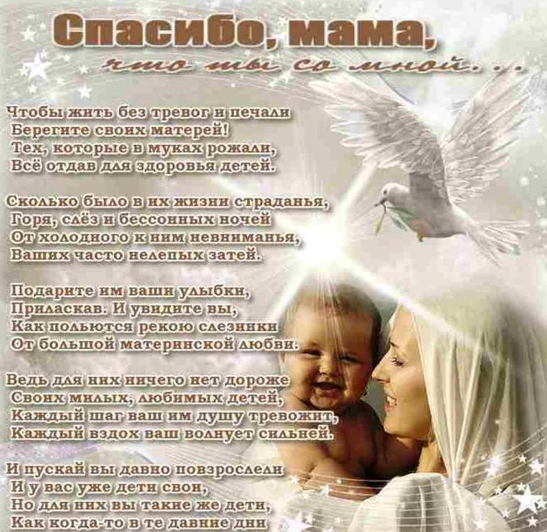Поздравление с днём любви маме 960
