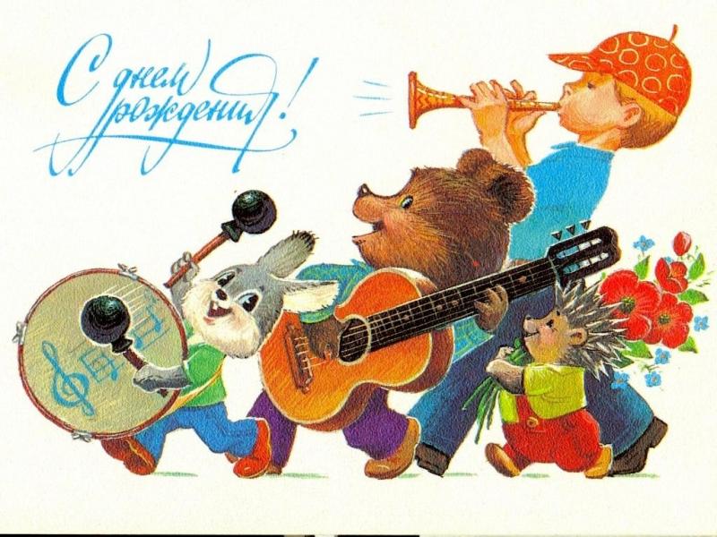 Музыкальные открытки з днем рождения