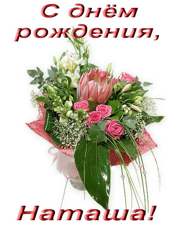 Поздравления тетя наташа