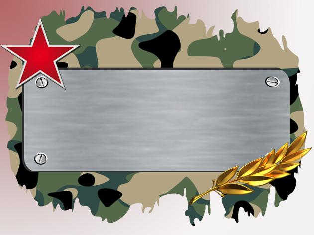 Темы для презентация на военную тему