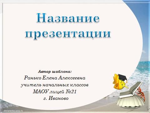 Шаблон презентации суд