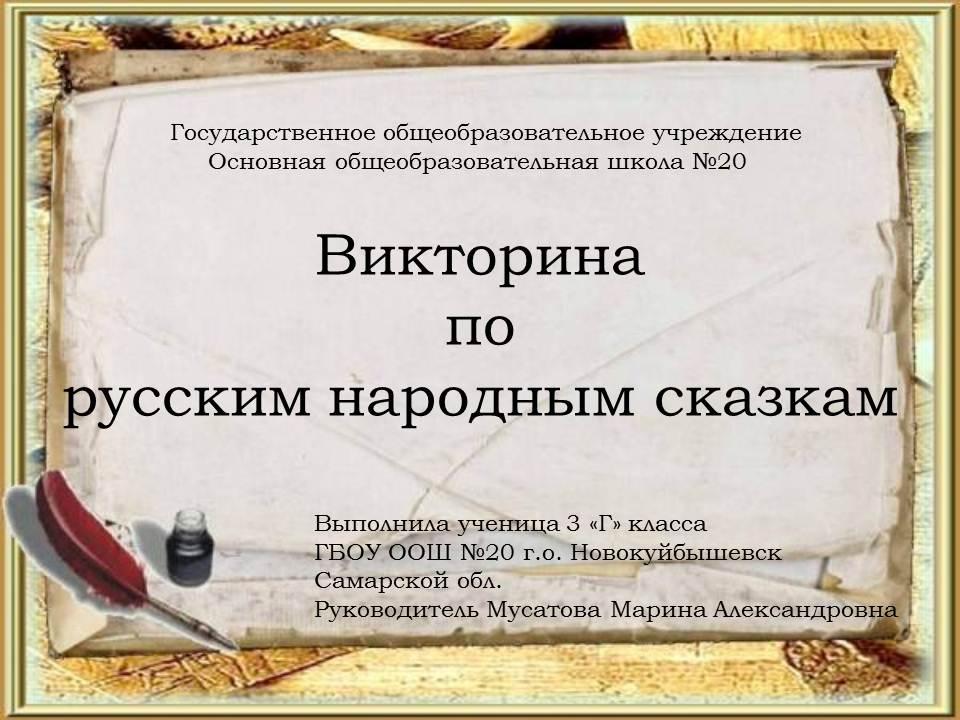 Тема русские народные сказки 3 класс как сделать помогите