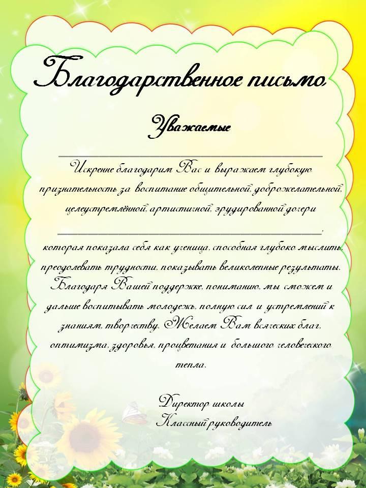 образец благодарственного письма родителям студента - фото 11