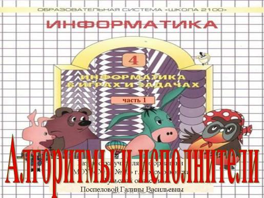 Урок Контрольная работа № Алгоритмы Информатика класс Контрольная работа №1 Алгоритмы
