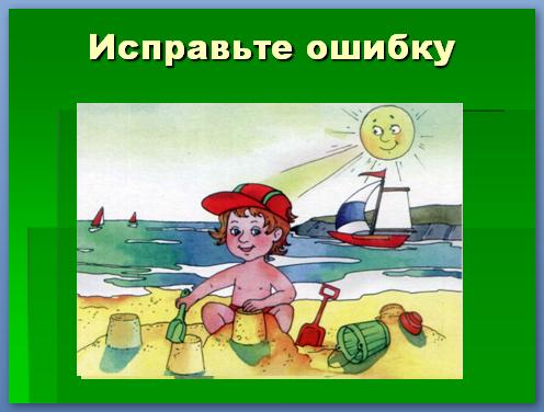 Инструкция По Тб На Летние Каникулы - фото 8