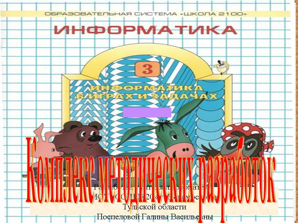 информатика 3 класс праграмма